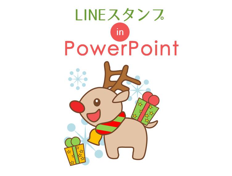 LINEstampPowerpoint01