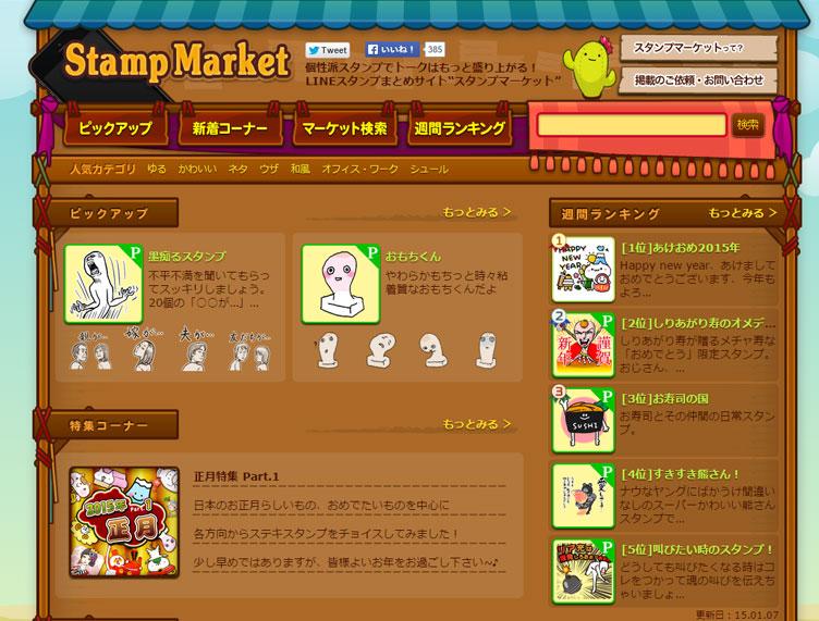 stampmarket