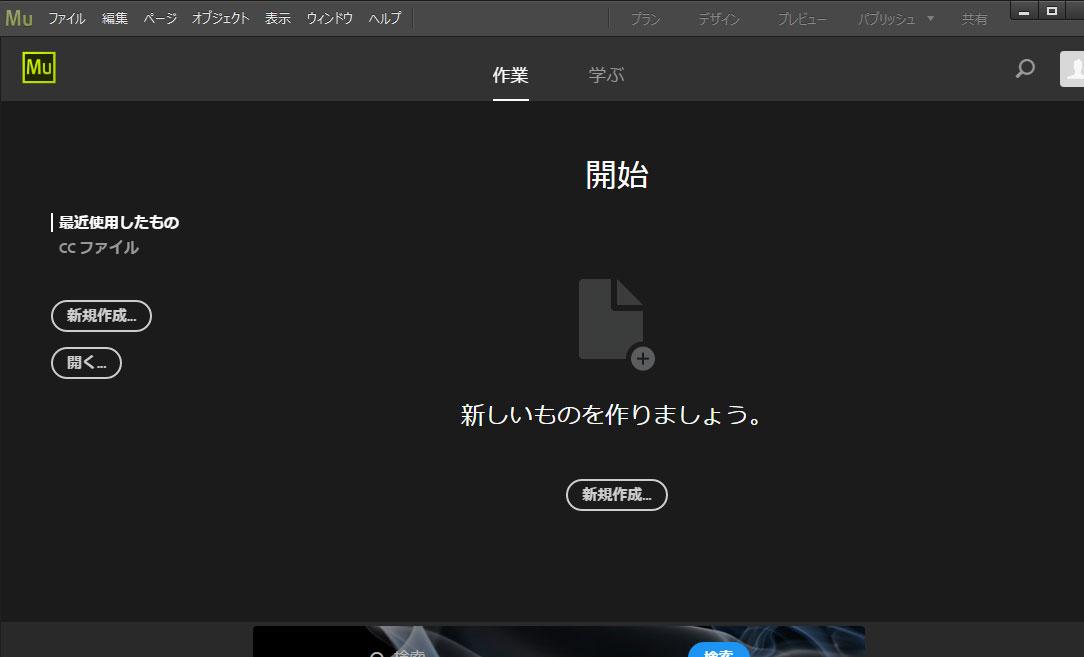 muse日本語