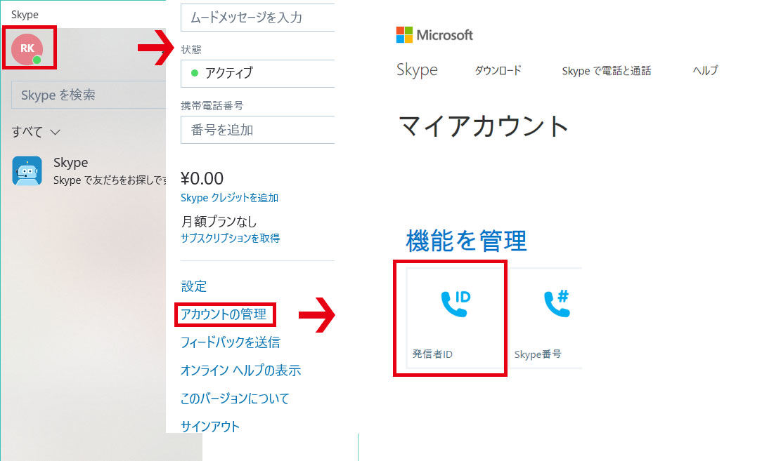 skype名の確認