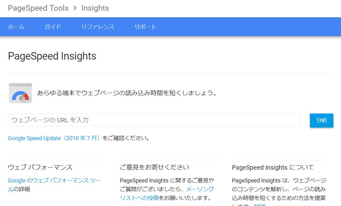 PageSpeedInsights